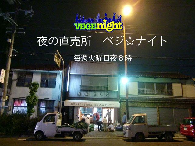 夜の直売所 ベジナイト