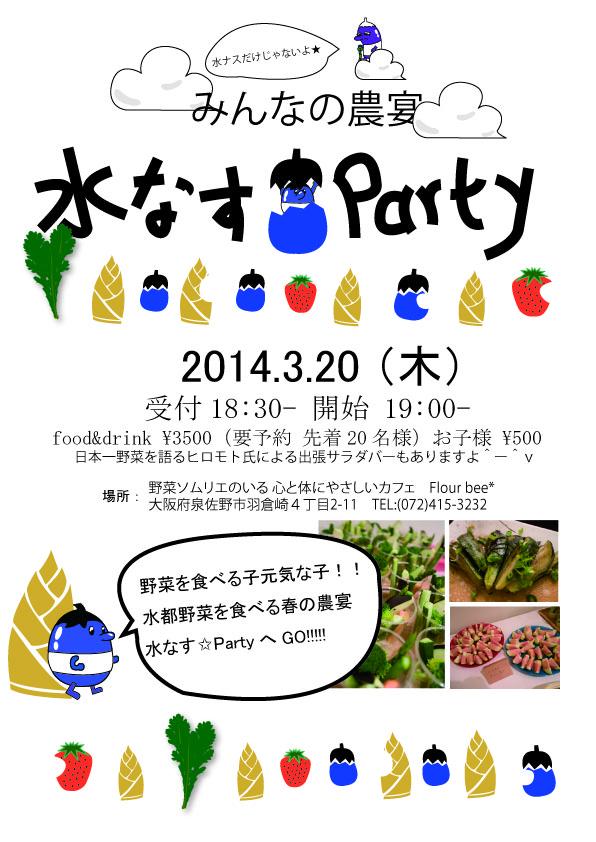 みんなの農宴ベジパーティ2014