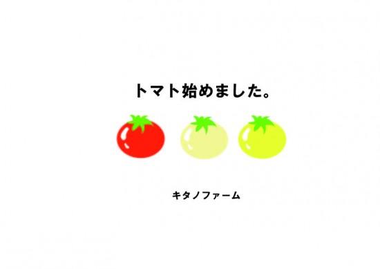トマトPOP