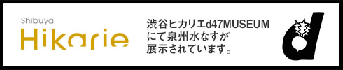 【渋谷ヒカリエ】8.11-10.16健康知恵野菜展に出展させていただきます。
