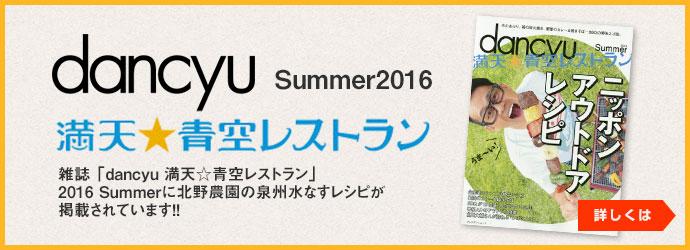 dancyu満天☆青空レストラン 2016 Summer