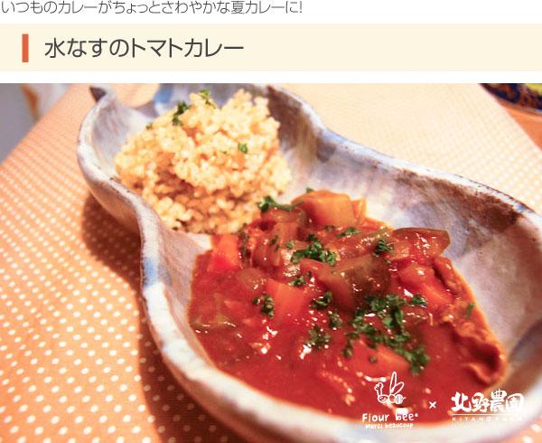 いつものカレーがちょっとさわやかな夏カレーに!:水なすのトマトカレー