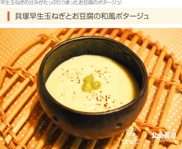 早生玉ねぎの甘みがたっぷりつまったお豆腐のポタージュ!:貝塚早生玉ねぎとお豆腐の和風ポタージュ