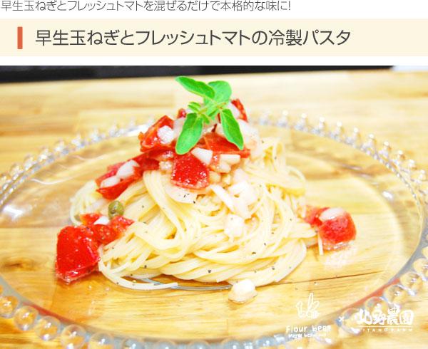 早生玉ねぎとフレッシュトマトを混ぜるだけで本格的な味に!:早生玉ねぎとフレッシュトマトの冷製パスタ