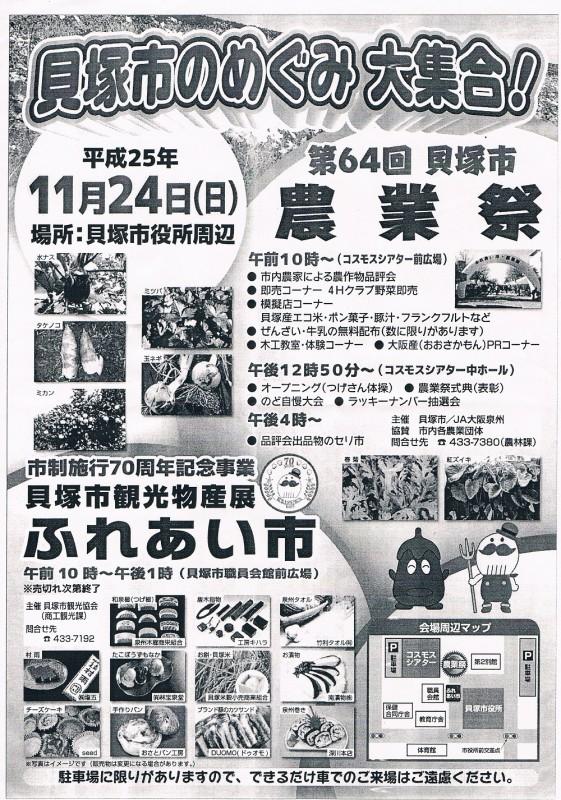 貝塚市農業祭チラシ