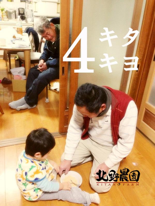 4キタキヨ