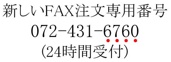 FAX番号