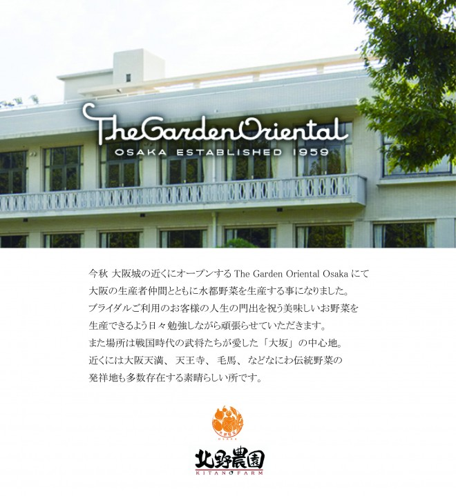 Garden oriental