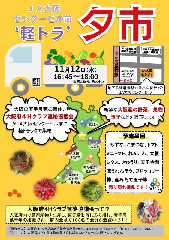 【最終A5】夕市チラシ (2)